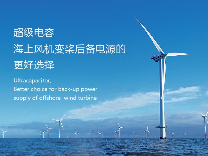 超级电容,海上风机变桨后备电源的更好选择